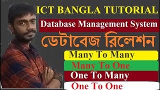 Database Relation   Concepts of Database   HSC ICT Bangla Tutorial