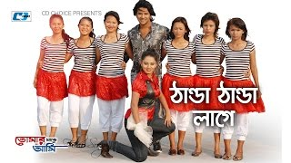Thanda Thanda Lage | Baby Naznin | Nirob | Toma Mirza | Bangla Movie Song | FULL HD