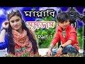 Mayabi Madam (মায়াবি ম্যাডাম) Part-1। Soto Dada Comedy Video । New Bangla Funny Video 2018