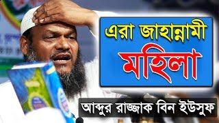 Erai Jahannami Mohila by Abdur Razzak bin Yousuf - New Bangla Waz 2017