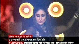 Bangla Entertainment News,Karina Kapor postponed Her Recent Dhaka tour For Security Reason