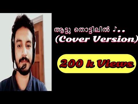 Xxx Mp4 Aattu Thottilil 🎧 Malayalam Cover Song By Suhail Patturumal Pls Use Head Set 🎧🎼🎹🎸 3gp Sex