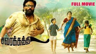 Savarakathi Latest Tamil Full HD Movie | Ram, Poorna, Myshkin, Swathishta