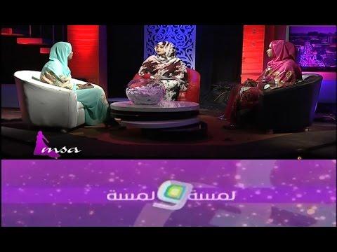 لمسة ولمسة - قناة النيل الازرق - حلقة الاحد - 27-12-2015