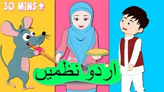 Popular Urdu Rhymes Collection | اردو نظمیں | Mummy Ki Roti Gol Gol and More | 30 Minutes +