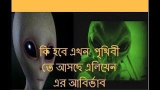 কি হবে এখন !! পৃথিবী তে আসছে (এলিয়েন এর আবির্ভাব) 2018 | দেখুন ভিডিওটি | news tv bangla live  2017.