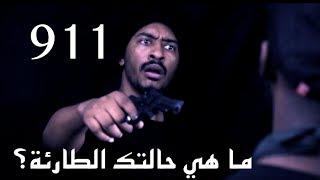 خالد عسيري و محمد خليفة: 911 ما هي حالتك الطارئة | what