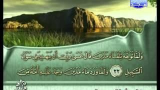 الجزء العشرون  من القرأن الكريم للشيخ فارس عباد كاملا الختمة المرتلة جزء 20 من 30
