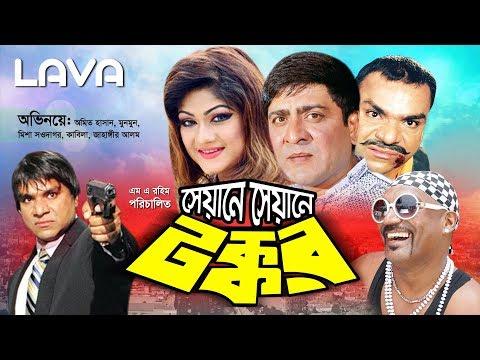 Xxx Mp4 Seyane Seyane Tokkor সেয়ানে সেয়ানে টক্কর Amit Hasan I Munmun I Shahin Alam Bangla Full Movie 3gp Sex