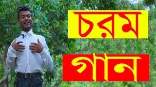 Chapa Kirkiray | New Bangla Funny Music Video | bangla parody song | Mojar Tv