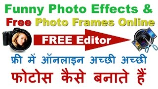 How to Make Funny Photos Online For Free With Awesome /Cool Effects