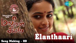 Maaveeran Kittu - Elanthaari Song Making | D.Imman | Pooja Vaidhyanath |  HD Video
