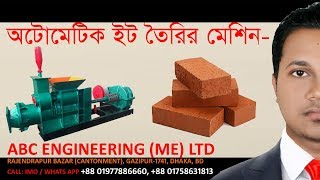 Automatic Bric Making Machine In BD | Abc Engineering