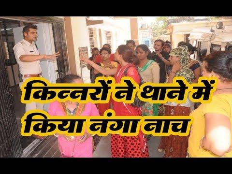 Hijra -Transgender protest against Police at Khandwa Madhya Pradesh