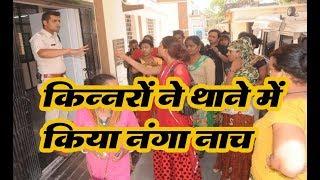 Hijra -Transgender | Protest Against Police