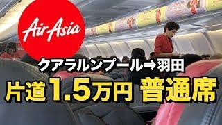 エアアジアX(KL⇒羽田空港)搭乗レビュー。激安1.5万円の普通席