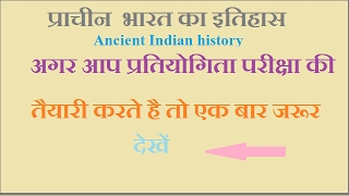 Ancient Indian history in hindi SSC CGL CHSL RRB PCS