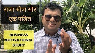 राजा भोज और एक पंडित | Business Motivational Story | In Hindi | Tarun Agarwal