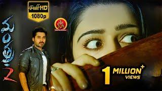 Mantra 2 Full Movie    Suspense Thriller Movie    Charmee Kaur, Chethan Cheenu