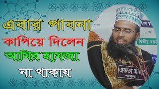 New Islamic Bangla Waz Mahfil 2017 By Maulana Rezaul Karim Khan.মাওলানা রেজাউল করিম খাঁন।