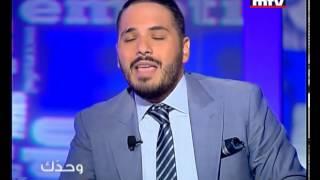 Wahdak - 25 June 2013 - Ramy Ayach - رامي عياش