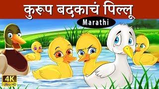 कुरूप बदकाचं पिल्लू - छान छान गोष्टी मराठी - Ugly Duckling in Marathi - 4K UHD - Marathi Fairy Tales