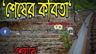 শেষের কবিতা॥sesher kobita- রবীন্দ্রনাথঠাকুর ॥www.fb.com/rbsong33