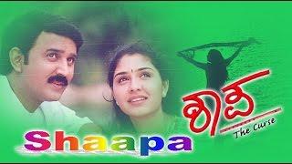 Full Kannada Movie 2000 | Shaapa | Ramesh, Anu Prabhakar, B C Patil.