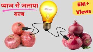 प्याज से बिजली बनाना सीखे || How to make light with onions in hindi