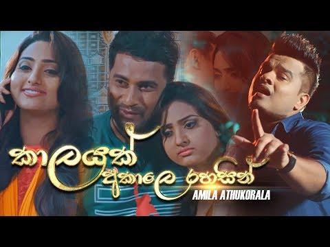Kalayak Akale කාලයක් අකාලෙ රහසින් Amila Athukorala Official Music Video New Sinhala Songs 2018