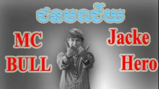 chunbara chey ជនបរាជ័យMc Bull Ft Jacke Hero   Khmer rap hip