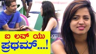 Sanjanaa Proposing Pratham Full Video - ಐ ಲವ್ ಯು ಪ್ರಥಮ್  | Bigg Boss Kannada Season 4