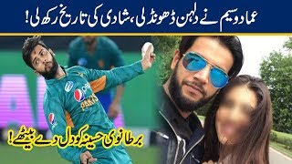Exclusive!! Imad Wasim To Marry British Girl