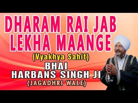 Xxx Mp4 Bhai Harbans Singh Dharam Rai Jab Lekha Mange Apne Karam Ki Gat Main Kya Jaanu 3gp Sex