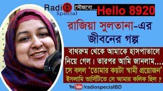 Razia - Jiboner Golpo - Hello 8920 - Audio version by Radio Special