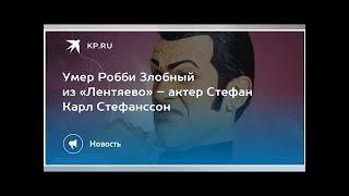 Умер Робби Злобный из «Лентяево» – актер Стефан Карл Стефанссон