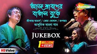Aaj Shraboner Batas Buke - Srikanto Acharya | Shreya Ghosal | Rupankar |Bengali Songs