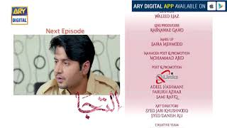 Iltija Episode 26 (Teaser) ARY Digital Drama