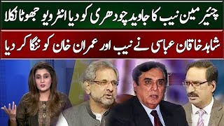 Journalist Javed Ch Exposed Chairman Nab Infront of Media | Seedhi Baat