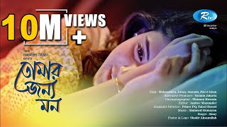 Tomar Jonno Mon | তোমার জন্য মন   | Mehazabien | Jovan | Popular Bangla Natok 2017 | Rtv