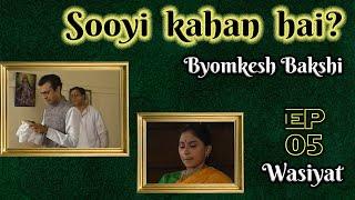 Byomkesh Bakshi: Ep#5 - Wasiyat