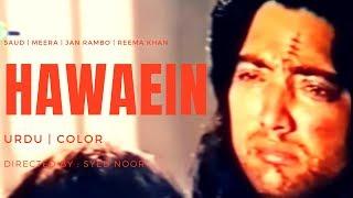 Hawaein - ہواءیں - Saud, Reema, Jan Rambo, Meera, Shafqat Cheema, Nadeem