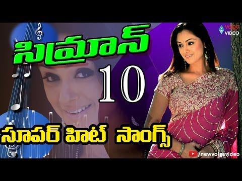 Simran 10 Super Hit Songs - Back 2 Back Telugu Video Songs - Jukebox