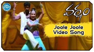 Varsham Movie Video Songs - Joole Joole || Prabhas, Trisha || Mallikarjun, Kalpana || DSP