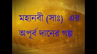 Chotoder Islami Golpo 3 (Mohanobi Sallalahu Alaihi Wasallam er opurbo dan)
