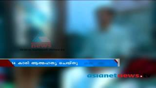 School girls trapped by sex racket in Calicut: 14 Year Old girl commits suicide