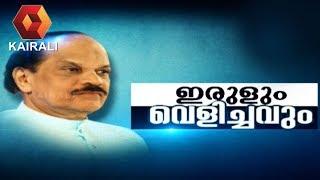 Irulum Velichavum: ജയില് മോചിതനായ അറ്റ്ലസ് രാമചന്ദ്രന് ആദ്യമായി മനസ് തുറക്കുന്നു | JB Junction