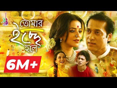Tomar Ichhey Holey  | Dhruba Guha | Monalisa | Priyanka | Remo | Bangla new song 2018