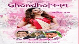 bangla natok 2017 | Gondho | Humayon Ahmed| Bbidya sinha saha mim| Toukir ahmed| Abir khan