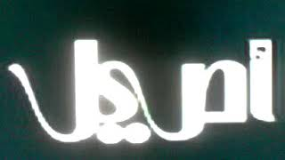 ASIL TV          on     Eutel Sat 7A  West 7°